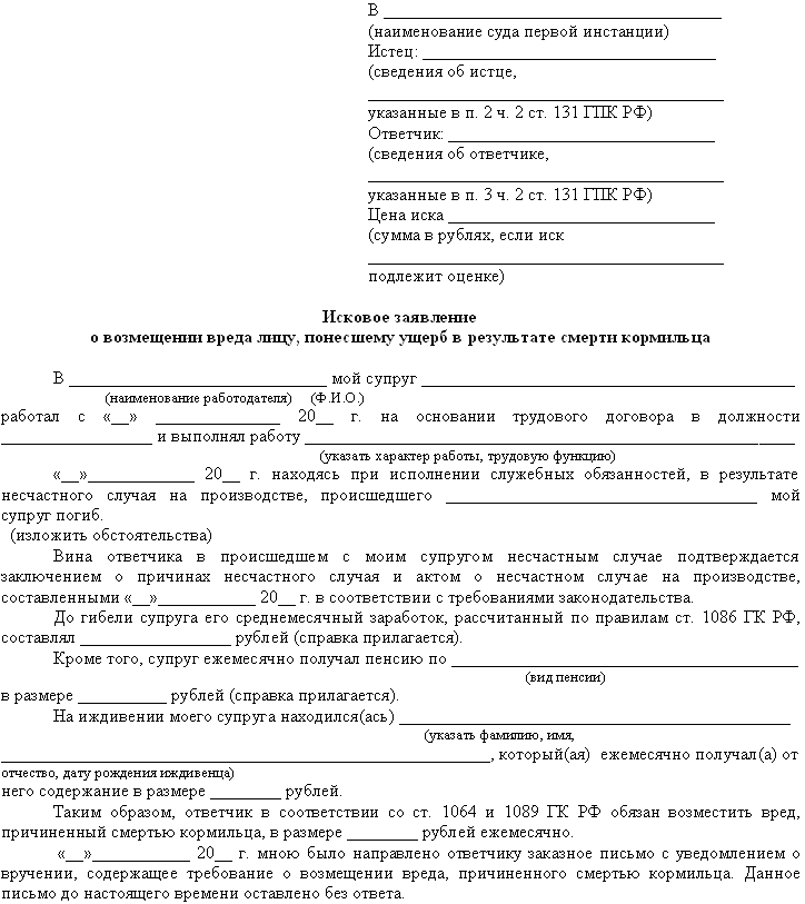приказ о расследовании происшествия