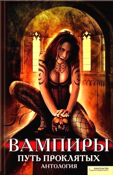 Вампиры. Путь проклятых