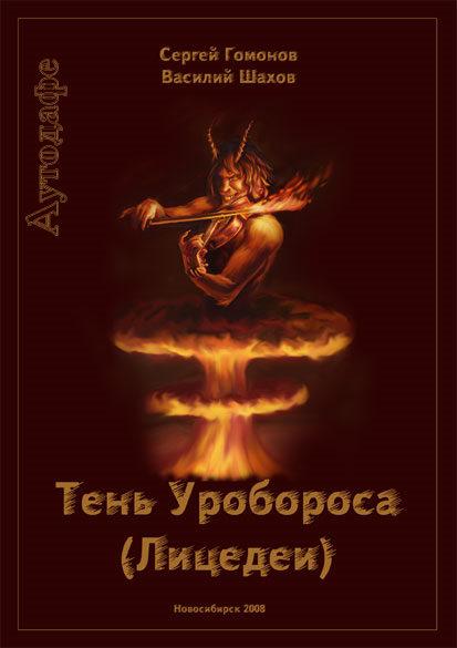 Тень Уробороса. Аутодафе