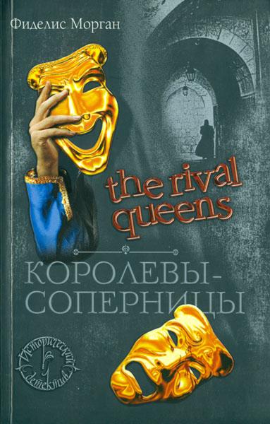 Королевы-соперницы
