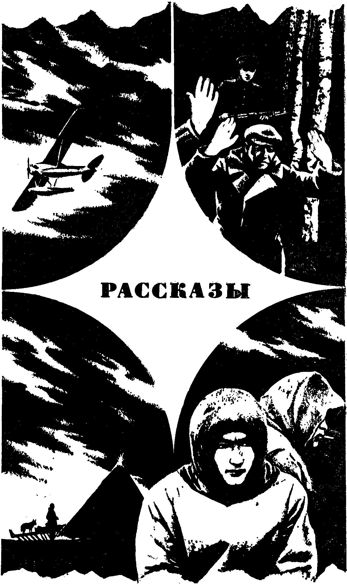 Приключения 1977