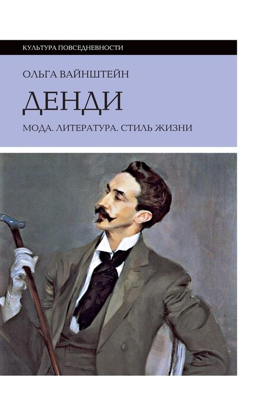 0e3b0187670 Книга  Денди  мода