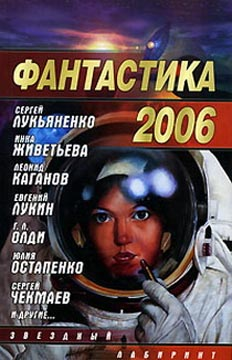 Фантастика, 2006 год. Выпуск 2