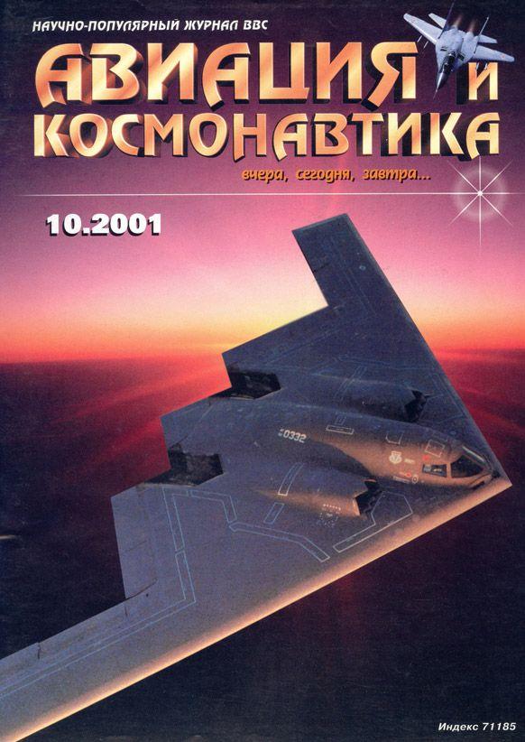 Обложка книги старые журналы авиация и космонавтика