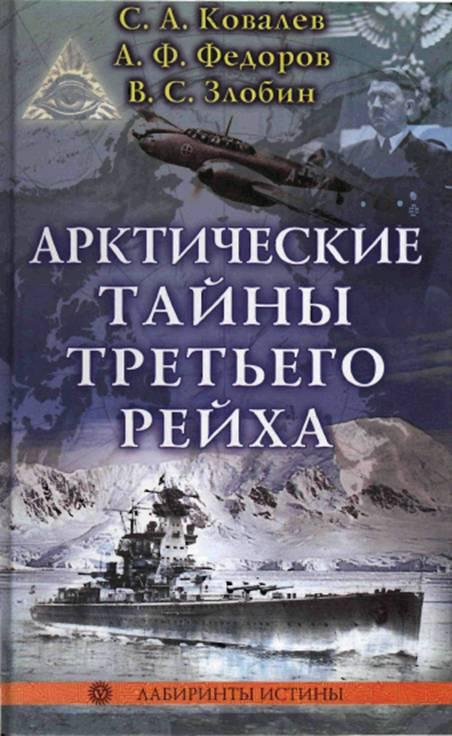 Арктические тайны третьего рейха