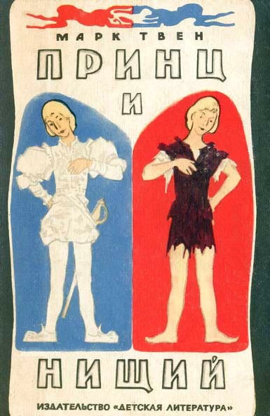 Обложка книги Принц и нищий