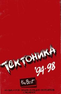 'Тектоника'. Лучшее. 94-98