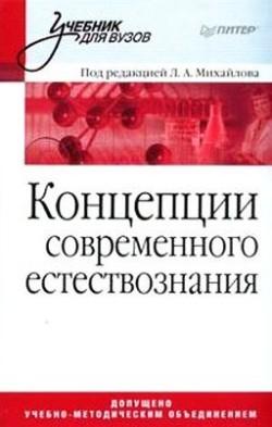 Учебник горохов концепция современного естествознания