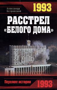 1993. Расстрел «Белого дома»