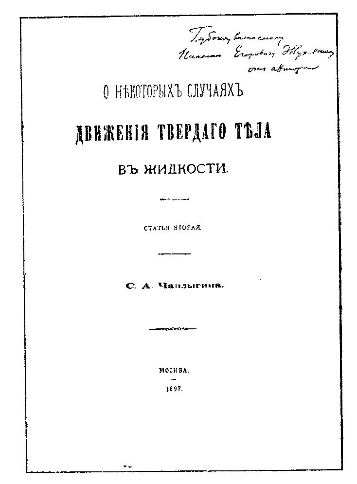 МАГИСТЕРСКАЯ ДИССЕРТАЦИЯ Чаплыгин Чаплыгин Титульный лист магистерской диссертации