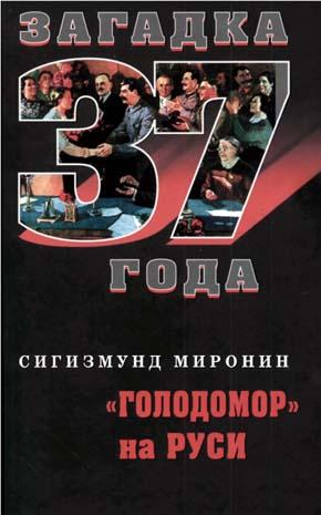 'Голодомор' на Руси