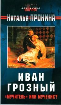 Иван Грозный: «мучитель» или мученик?