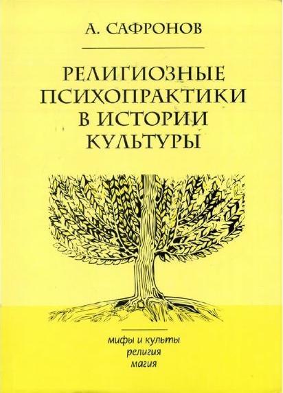 Религиозные психопрактики в истории культуры