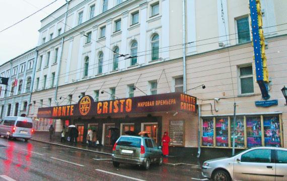 Театр оперетты москва как добраться