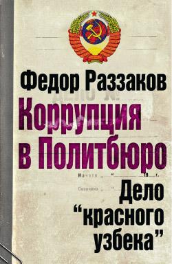 Обложка дело номер кыргызстан последний номер