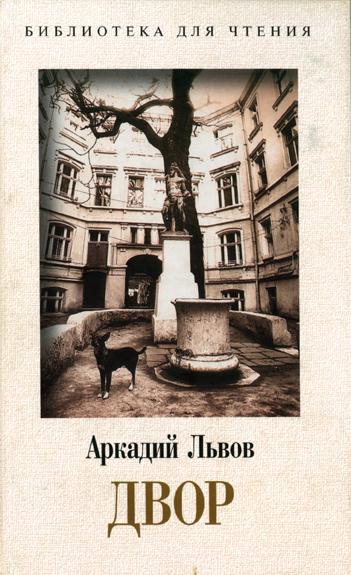 Двор, книга 1