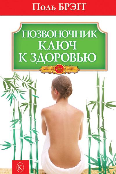 Книга о позвоночнике