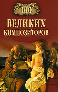 Книга композитор глинка биография для детей
