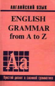 Английский для наших