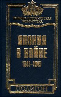 Книга япония в войне 1941 1945 гг