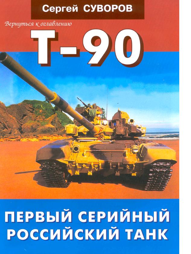 Т-90 Первый серийный