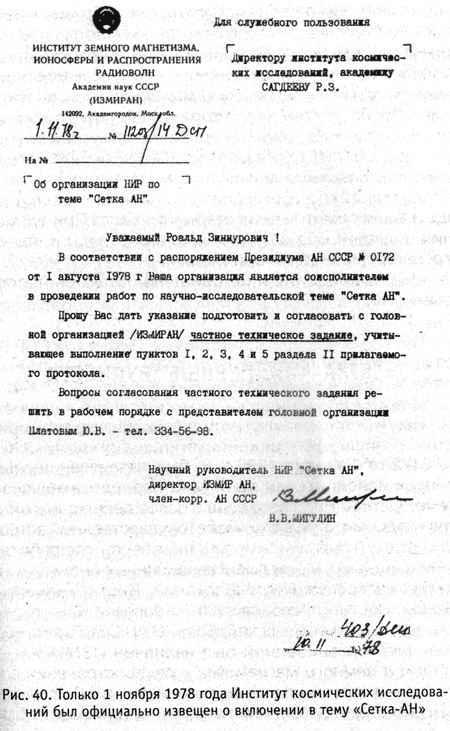 ebook Крепость