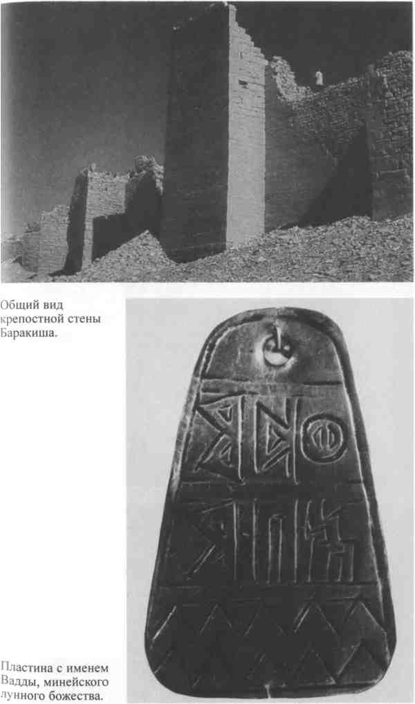 Повседневная жизнь Аравии Счастливой времен царицы Савской. VIII век до н.э. - I век н.э.