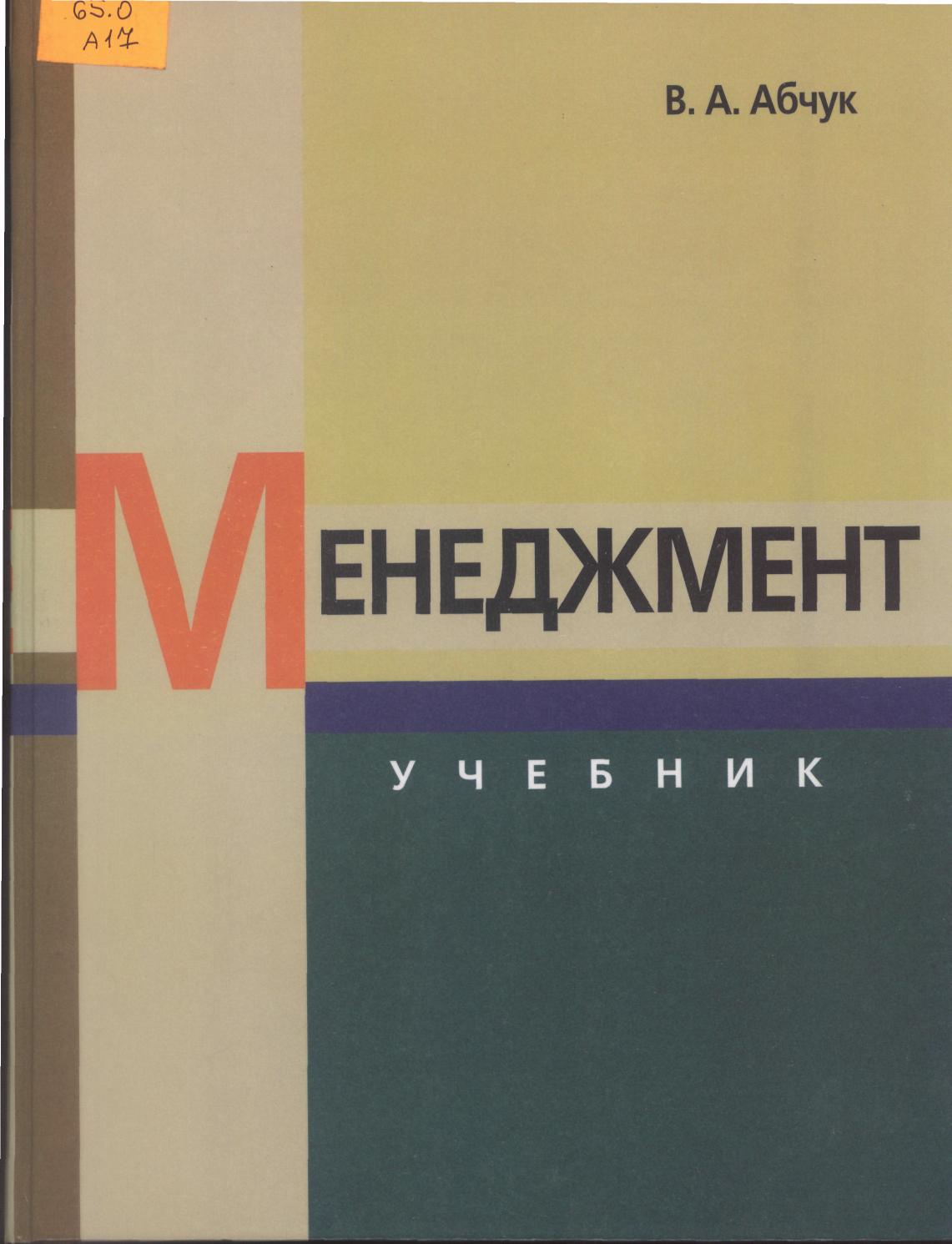 Книга Психологические механизмы банковского менеджмента