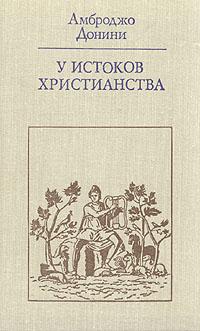 У истоков христианства (от зарождения до Юстиниана)