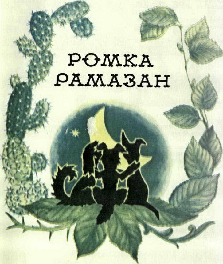 Книга румка, фумка и атос