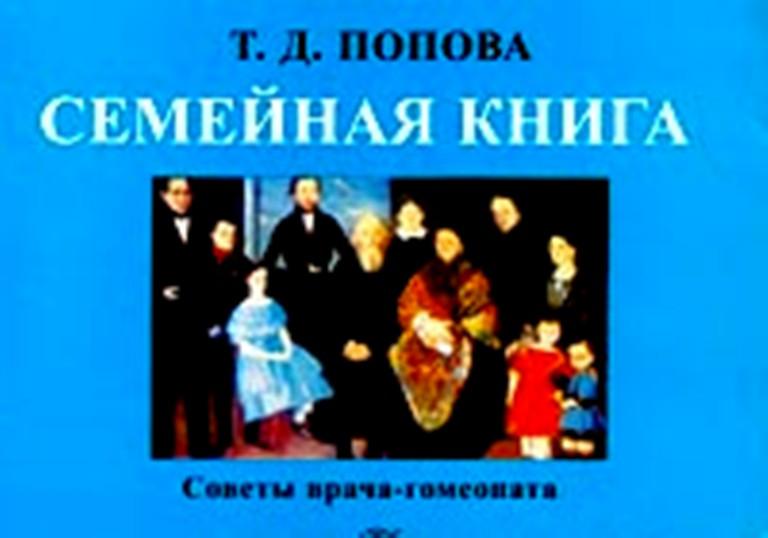 Семейная книга