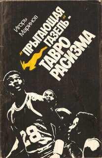 'Прыгающая газель' - тавро расизма