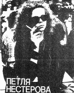 Ура бум-бум! 1990 #05