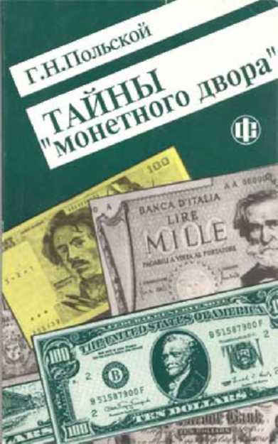 Уральские фальшивомонетчики стали реже подделывать банкноты и перешли на мелочь