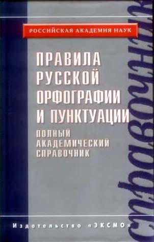 Книга: Правила русской