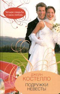 горячие поцелуи полных попок невест