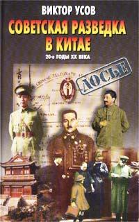 Советская разведка в Китае. 20-е годы XX века