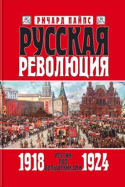 Русская революция. Книга 3. Россия под большевиками 1918-1924
