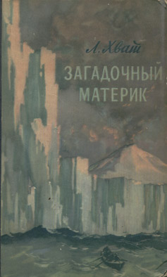 fb2 лазарев и беллинсгаузен биография краткая