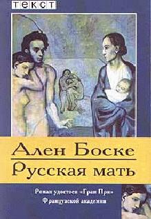 Русская мать