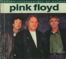 Полный путеводитель по музыке «Pink Floyd»