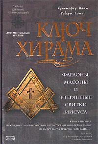 Ключ Хирама. Фараоны, масоны и открытие тайных свитков Иисуса