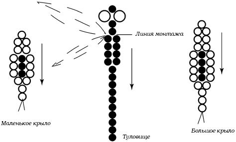 Схема броши «Стрекоза»