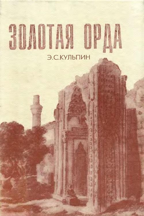 Золотая Орда. Проблемы генезиса Российского государства