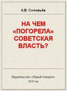 На чём «погорела» Советская власть?