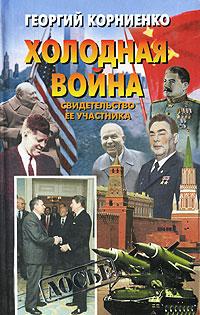 Холодная война. Свидетельство ее участника