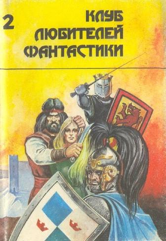 Тар-Айимский Кранг. Сборник научно-фантастической прозы