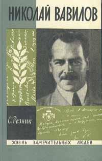 Обложка николай иванович вавилов биография
