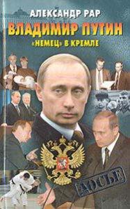 Владимир Путин. 'Немец' в Кремле