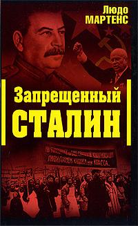 Другой взгляд на Сталина (Запрещенный Сталин)